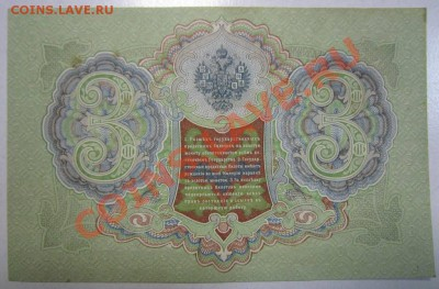 3 рубля 1905 г. --------3,10,13 в 22,00 Моск. - самовары 25,09 025