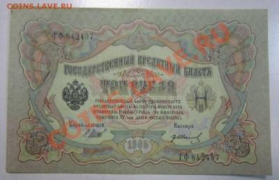 3 рубля 1905 г. --------3,10,13 в 22,00 Моск. - самовары 25,09 024