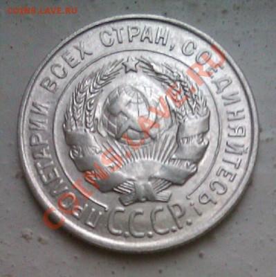 20коп 1928 до 5.10.2013 21.00.мск - IMAG0553-1