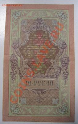 10 рублей 1909 г. --------3,10,13 в 22,00 Моск. - самовары 25,09 029