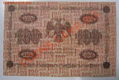 100 рублей 1918 г. --------3,10,13 в 22,00 Моск. - самовары 25,09 031