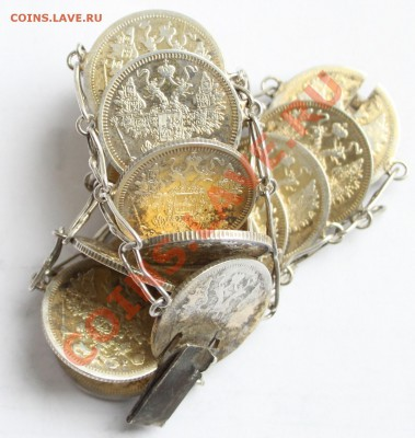 Браслет из 15-ти копеечных монет НII до 22-00 мск 05.10.2013 - 6.JPG