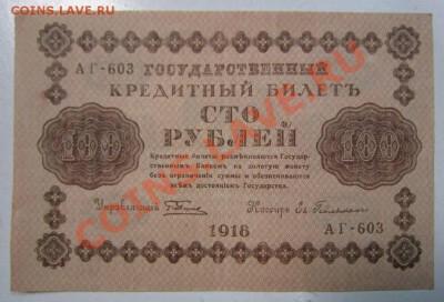 100 рублей 1918 г. --------3,10,13 в 22,00 Моск. - самовары 25,09 030