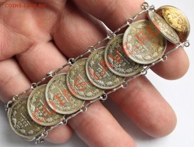 Браслет из 15-ти копеечных монет НII до 22-00 мск 05.10.2013 - 5.JPG