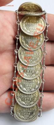 Браслет из 15-ти копеечных монет НII до 22-00 мск 05.10.2013 - 4.JPG