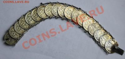 Браслет из 15-ти копеечных монет НII до 22-00 мск 05.10.2013 - 1.JPG