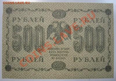 500 рублей 1918 г. --------3,10,13 в 22,00 Моск. - самовары 25,09 033