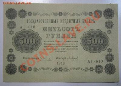 500 рублей 1918 г. --------3,10,13 в 22,00 Моск. - самовары 25,09 032