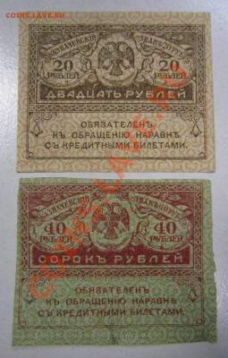 керенки 20 и 40 рублей. -------3,10,13 в 22,00 Моск. - самовары 25,09 039