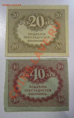 керенки 20 и 40 рублей. -------3,10,13 в 22,00 Моск. - самовары 25,09 038