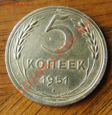 5 копеек 1951 года на оценку - CIMG0990.JPG