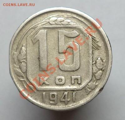 15 копеек 1941, выкус, практически гладкий гурт - DSC09960.JPG