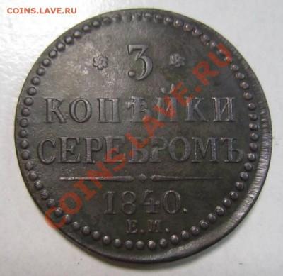 """3 коп 1840 г. буква """"С""""- меньше остальных---3,10,13 в 22,00 - самовары 25,09 040"""
