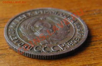 1 копейка 1925 года на оценку - CIMG0996.JPG