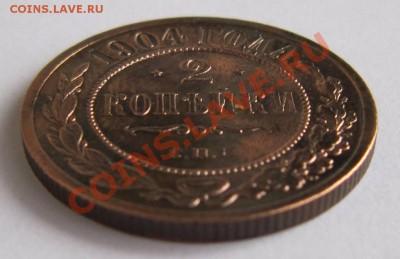 2 копейки 1904 г. хор. сохр. -------3,10,13 в 22,00 Моск. - самовары 25,09 047