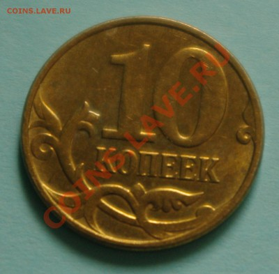 Браки монет - 1SHM1334.JPG