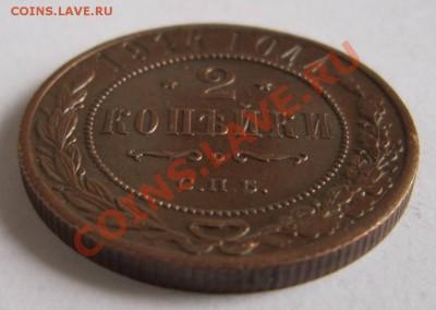 2 копейки 1914 г. отл. сохр. -------3,10,13 в 22,00 Моск. - самовары 25,09 067