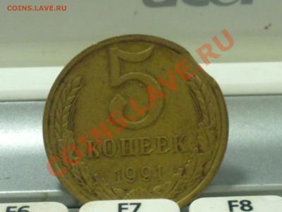 выкус 5 копеек 1991 - 30092013333