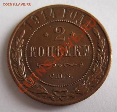 2 копейки 1914 г. отл. сохр. -------3,10,13 в 22,00 Моск. - самовары 25,09 066