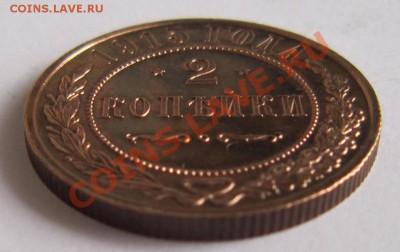 2 копейки 1915 г. отл. сохр.---------3,10,13 в 22,00 Моск. - самовары 25,09 071