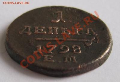 деньга 1798 года. ----------3,10,13 в 22,00 Моск. - самовары 25,09 075