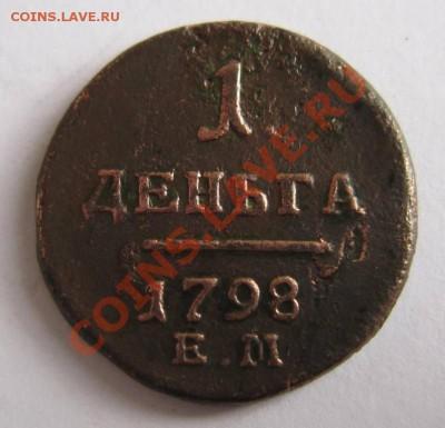 деньга 1798 года. ----------3,10,13 в 22,00 Моск. - самовары 25,09 074