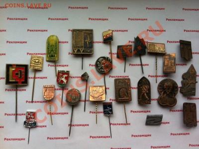 24 разных значка с рубля! до 22.00 5.10.2013 - IMG_9861.JPG