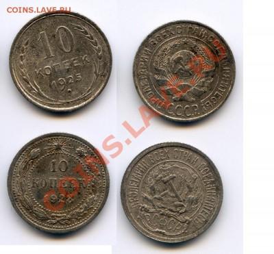 10 копеек 1923 и 1925 до 22-00 03.10.13.г. - 1923_25_1