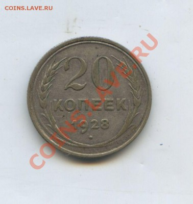 20 копеек 1928 год аверс от 3-х копеек? - img636