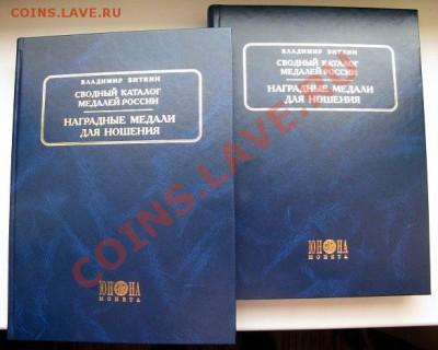 В.В.Биткин, Сводный каталог медалей России1748-1917 гг. - 004.JPG