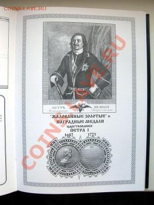 В.В.Биткин, Сводный каталог медалей России1748-1917 гг. - 025 (2).JPG