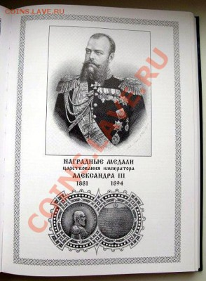 В.В.Биткин, Сводный каталог медалей России1748-1917 гг. - 038.JPG