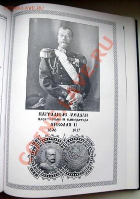 В.В.Биткин, Сводный каталог медалей России1748-1917 гг. - 039.JPG