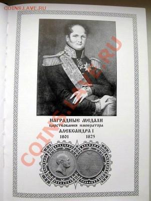 В.В.Биткин, Сводный каталог медалей России1748-1917 гг. - 037.JPG