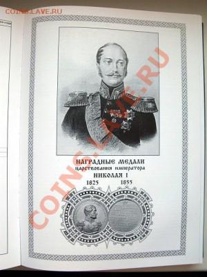 В.В.Биткин, Сводный каталог медалей России1748-1917 гг. - 030 (2).JPG