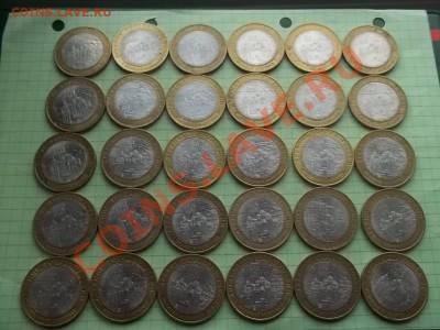 10 рублей 2009 НОВГОРОД сп 30 штук - 000_0006.JPG