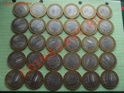 10 рублей 2009 НОВГОРОД сп 30 штук - 000_0007.JPG