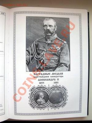 В.В.Биткин, Сводный каталог медалей России1748-1917 гг. - 031 (2).JPG
