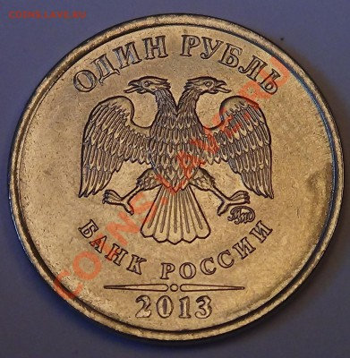 1 рубль 1997, 2013? - DSC03156.JPG