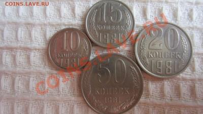 10,15,20,50 копеек 1981 г. До 4.10.13 в 21.00 мск с рубля! - IMG_4991