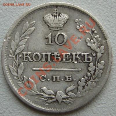 10 копеек 1821 года до 03.10-22.00.00 по Москве - P1150100.JPG