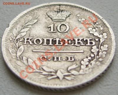 10 копеек 1821 года до 03.10-22.00.00 по Москве - P1150101.JPG