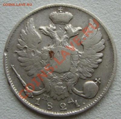 10 копеек 1821 года до 03.10-22.00.00 по Москве - P1150102.JPG
