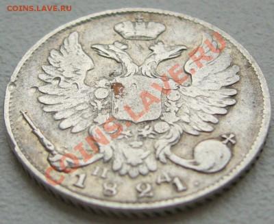 10 копеек 1821 года до 03.10-22.00.00 по Москве - P1150103.JPG