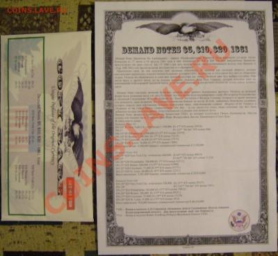 доллары США (набор 1861 г.) КОПИИ до 6.10. 22.00 мск - P1140111.JPG