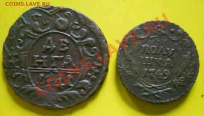 Деньга1741 и полушка1749г - Деньга и полушка1