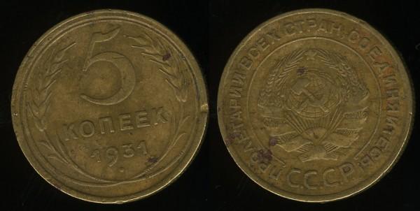 5 копеек 1930 и 1931 - до 09.11.2008 21:00 - 5k1931_1