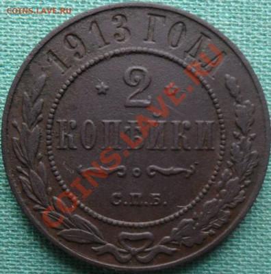 2 копейки 1913г. - SAM_6538.JPG