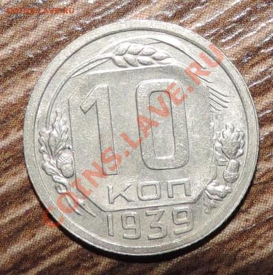 10 копеек 1939 года  XF----- до 02 октября в 22:05 - 111 11597