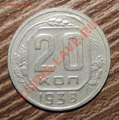 20 копеек 1938 года ----------до 02.10. в22:05 - 111 11611
